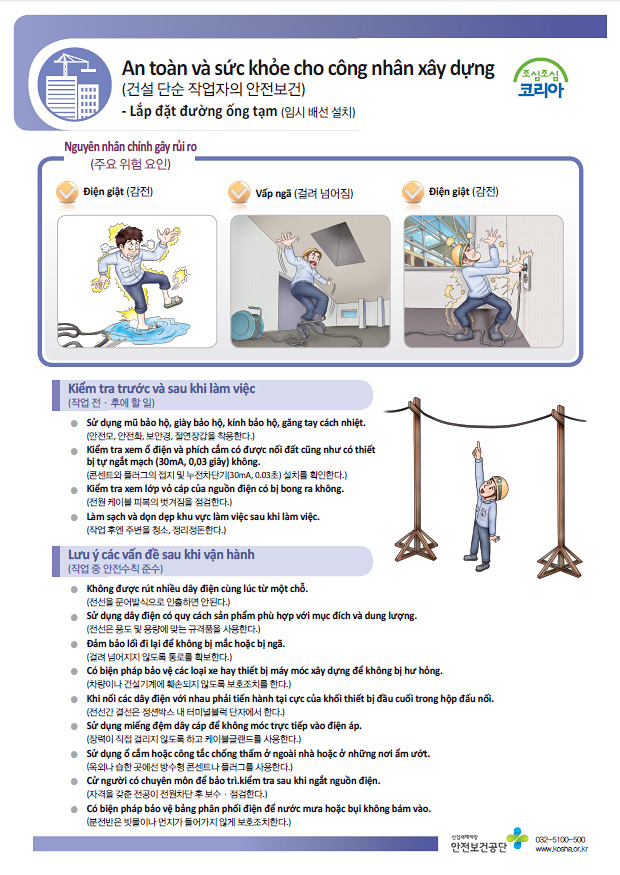 Safety and Healthcare Manual for Foreign Workers-Construction Industry : Temporary wiring installation 외국인 근로자 안전보건 매뉴얼 - 건설업 : 임시 배선 설치