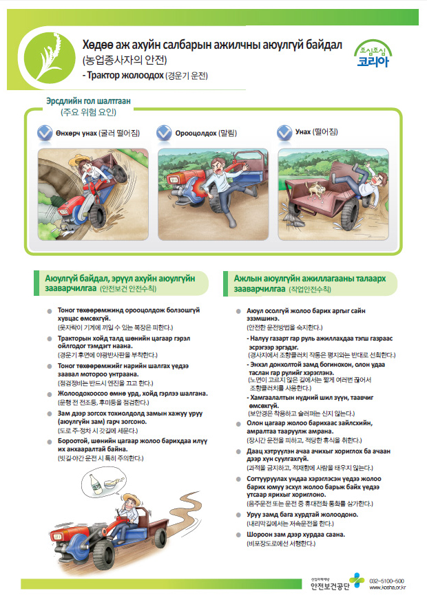 Safety and Healthcare Manual for Foreign Workers-Farming Industry : Cultivators 외국인 근로자 안전보건 매뉴얼 - 농업 : 경운기