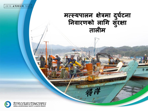 (fishing Industry)Teaching plan for foreign workers- Nepalese(어업) 외국인 근로자용 교육용 교안-네팔어
